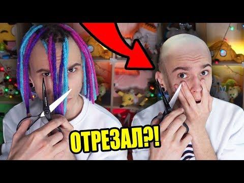 ДРЕДЫ СПУСТЯ ПОЛГОДА!!