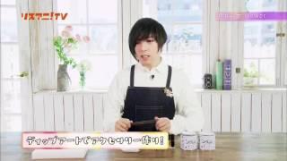 蒼井翔太#flower 一起來看看翔太DIY手作的『flower』吧!!(✿˘艸˘✿) 大家...