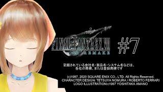 【Final Fantasy VII Remake】#7 第五魔晄炉遠いです