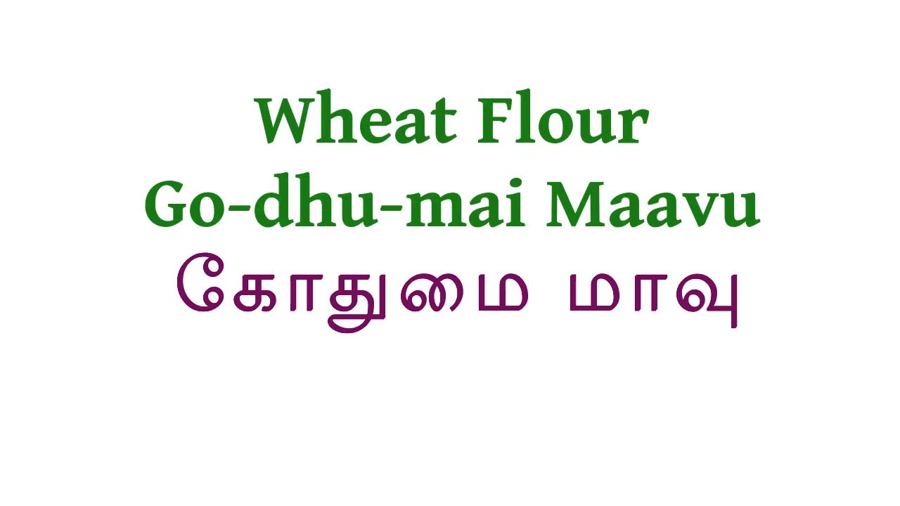 How to pronounce Wheat Flour in Tamil