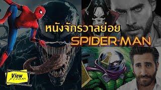 เสียงอื้ออึงถึง Venom (เวน่อม)และหนังจักรวาลย่อย Spider-Man