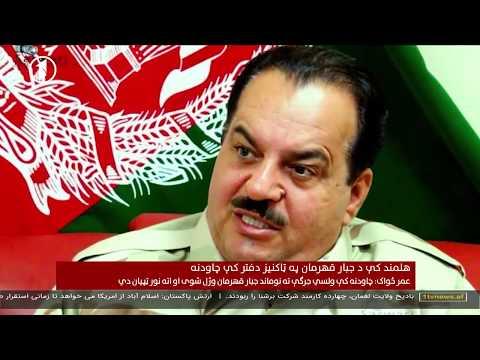Afghanistan Pashto News 17.10.2018 د افغانستان خبرونه