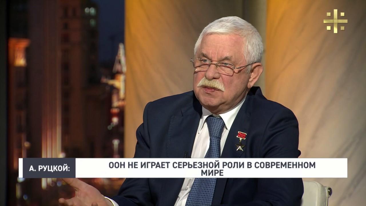 Александр Руцкой: ООН не играет серьезной роли в современном мире