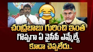 ysrcp mla gudivada amarnath comments on chandrababu land issue ap politics sumantv news