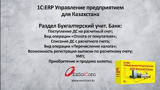 Урок 6.Раздел бухгалтерский учет. Банк в 1С:ERP для РК.