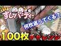 【メダルゲーム】くるくる寿司パーティー100枚入れたら何枚返ってくる??