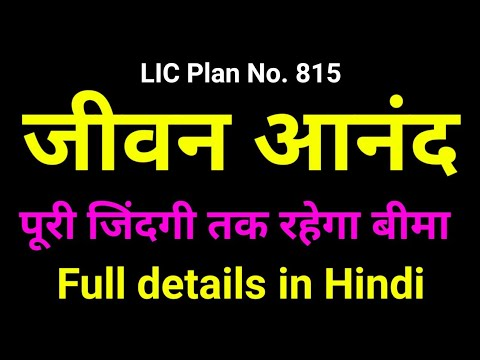 lic kanyadan policy in hindi pdf