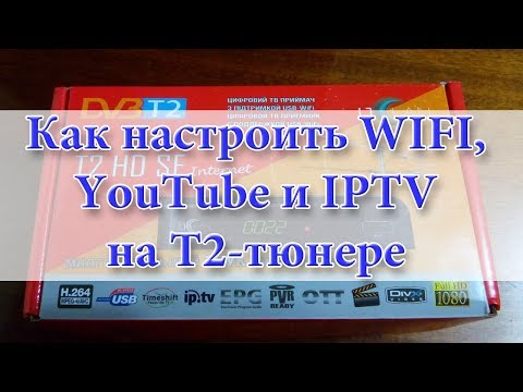 Как настроить WIFI, IPTV, YouTube, Megogo на тюнере Т2