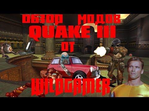 Обзор модов для Quake 3 от WildGamer
