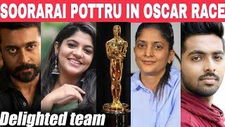 ஆஸ்கார் விருதுக்கு Screen செய்யப்பட்ட SOORARAI POTTRU | Surya | GV Prakash | Sudha Kongara