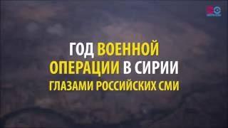 Смотри в оба: год в Сирии глазами российских СМИ. Празднование победы сменилось разочарованием