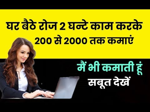 How to earn money online by typing jobs without investment daily payment