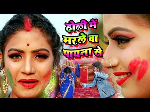 Marle Ba Paina Se - मरले बा पायना से - Super Hit Holi Video Song 2019 - Sajan Samrat - Rangi Music