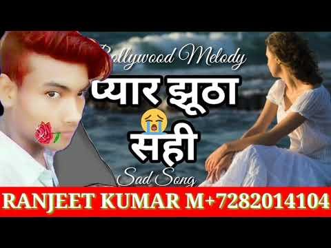 Pyar Jhoota Sahi Duniya Ko Dikhane Aaja Ranjeet Kumar Raj mobile number 7282014104