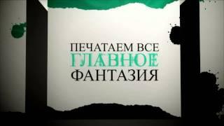 Типография оптима.mpg(, 2011-10-25T13:35:55.000Z)