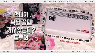 [ Unboxing ] 포토프린터 • 코닥 미니2 포토…