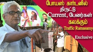 news tamil,admk power theft and banners traffic ramaswamy fights tamil live news, tamil news redpix