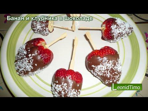 Банан и клубника в шоколаде – десерт.