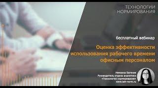 вебинар «Оценка эффективности использования рабочего времени офисным персоналом»