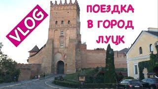 VLOG: Поездка в Луцк, Тропа Влюбленных, Завод