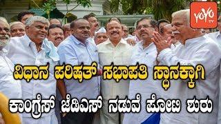 ವಿಧಾನ ಪರಿಷತ್ ಸಭಾಪತಿ ಸ್ಥಾನಕ್ಕಾಗಿ ಕಾಂಗ್ರೆಸ್ ಜೆಡಿಎಸ್ ನಡುವೆ ಪೋಟಿ ಶುರು   Congress Jds   YOYO Kannada News