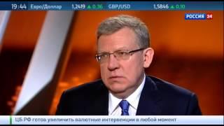Интервью Алексея Кудрина телеканалу Россия 24 07.11.2014