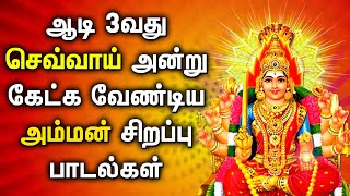 AADI TUESDAY AMMAN SPL | Lord Amman Tamil Padalgal | AADI AMMAN SONGS | Best Amman Devotional Songs