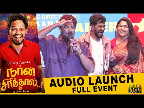 naan-sirithal-audio-launch---hiphop-tamizha-|-iswarya-menon-|-sundar-c-|-live-performace-hip-hop