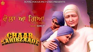 Vela aa Gaya Hai - Acoustic Cover Song By Sukh P - An year of Chaar Sahibzaade