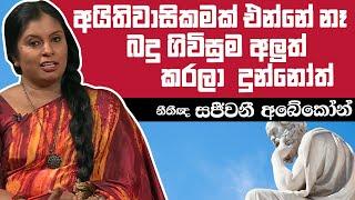 අයිතිවාසිකමක් එන්නේ නෑ බදු ගිවිසුම අලුත් කරලා දුන්නෝත්   Piyum Vila   15-05-2019   Siyatha TV Thumbnail