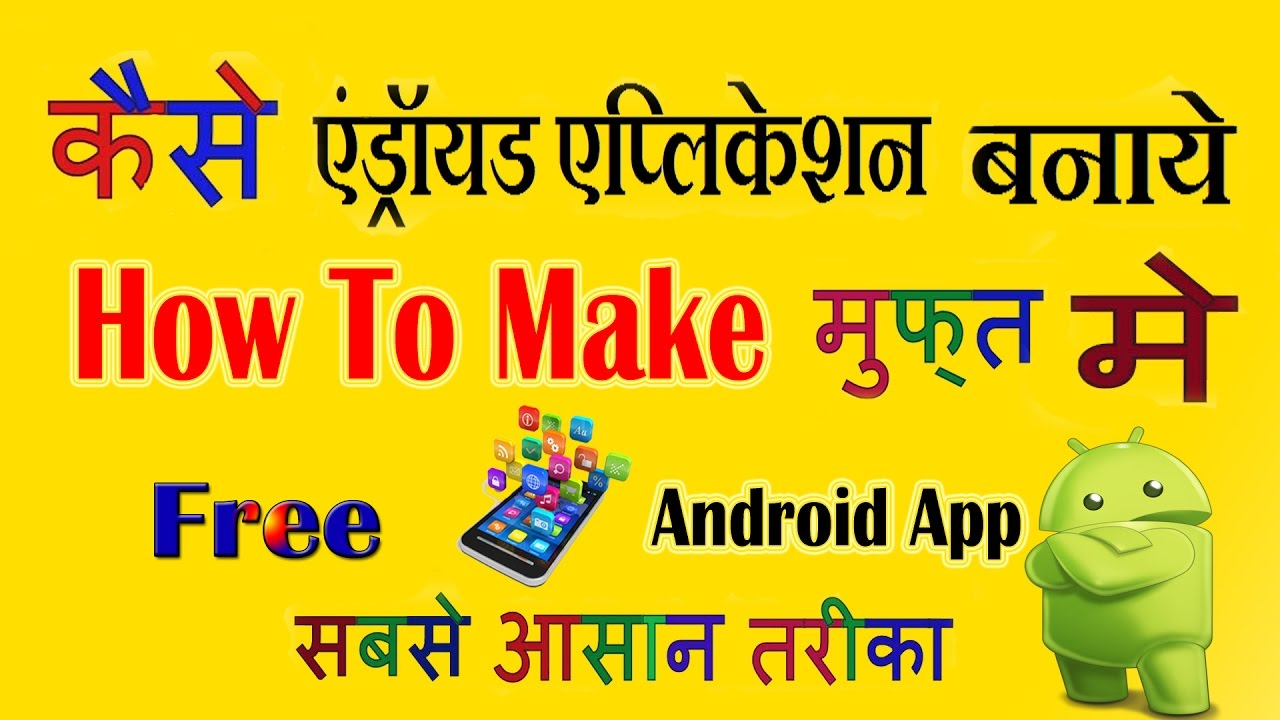 How To Make A Free Android Apps In 1 Minutes With Mobile Hindi Youtube