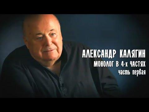 Монолог в 4-х частях. Александр Калягин. 1-я часть