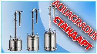 Обзор самогонного аппарата AquaGradus Стандарт