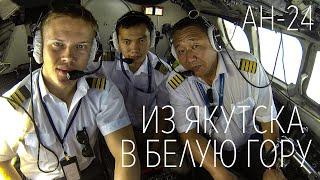 На Ан-24 из Якутска в Белую гору