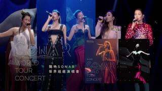 A-Lin聲吶SONAR世界巡迴演唱會Sonar World Tour Concert LIVE DVD/BD 1/6同步發行