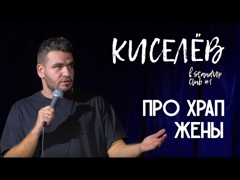 Киселев в Stand-up Club#1 - Про храп жены (18+)
