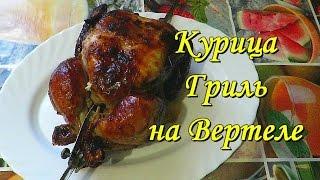 Курица гриль в домашних условиях. Легкий и простой рецепт!