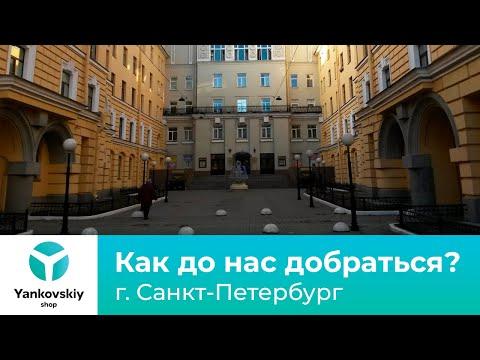 Как к нам добраться Шубы в Санкт-Петербурге | Янковский Шоп