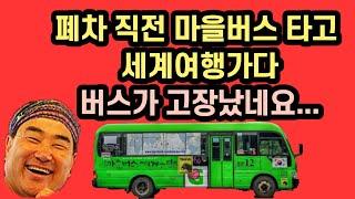 마을버스 여행가 임택, 버스가 고장나고 남미 시위대와 …