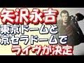矢沢永吉、東京ドームと京セラドームでのライヴ決定。「嘘をついてる、暇なんてない・・・」