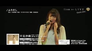"""早見沙織_1st Concert """"Live Love Laugh""""LIVE_ダイジェスト映像"""