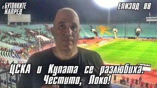 Фото С Бутонките напред: ЦСКА и Купата се разлюбиха. Честито, Локо!