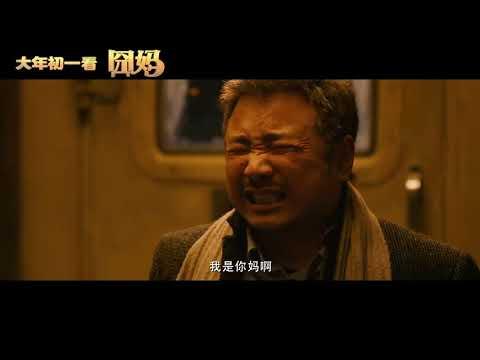 由徐峥导演并主演的电影《囧妈》发布新预告