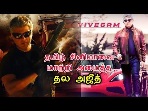 தமிழ் சினிமாவை மாற்றி அமைத்த தல அஜீத் | Tamil Cinema Changing To Thala Ajith | Vivegam