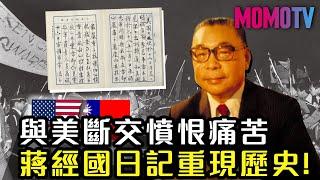 【我要當選】小編推薦 與美斷交內心憤恨痛苦 蔣經國日記重現歷史!