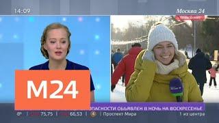 Смотреть видео Неоновый конвейер украшает каток в Парке Горького - Москва 24 онлайн