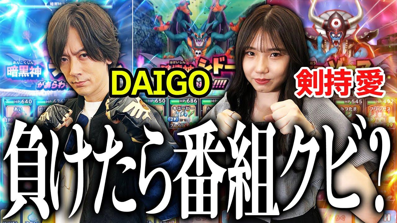 【大接戦】負けたら番組クビ?DAIGOと剣持愛がガチ勝負!【星ドラ】