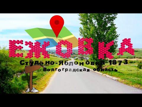Студёно-Яблоновка (Ежовка) [Волгоградская область]