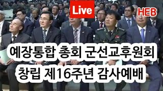 HEB방송 -Live, 총회군선교후원회 창립 제16주년…