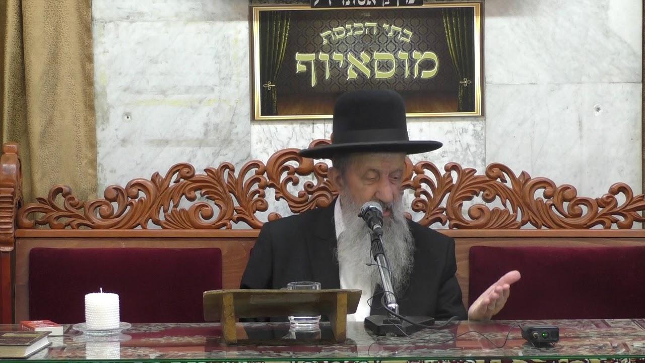 """הרב בן ציון מוצפי שליט""""א דיני ומנהגי ראש השנה"""